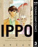 IPPO 3-電子書籍