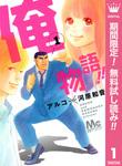 俺物語!!【期間限定無料】 1-電子書籍