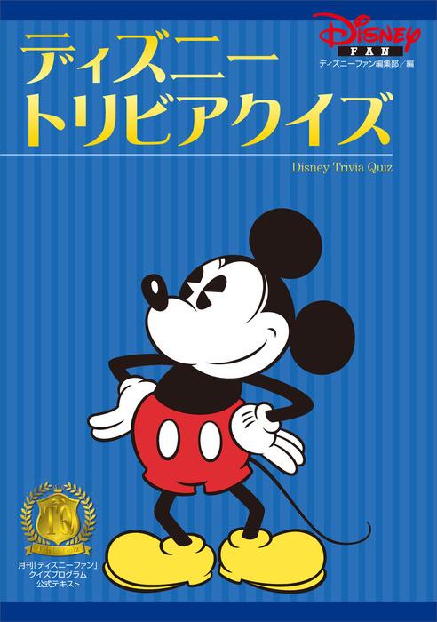 ディズニー トリビアクイズ-電子書籍-拡大画像