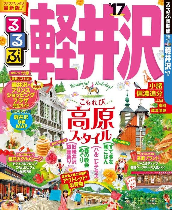 るるぶ軽井沢'17拡大写真