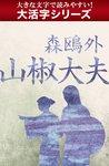 【大活字シリーズ】山椒大夫-電子書籍