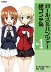 ガールズ&パンツァー絵コンテ集 Vol.1-電子書籍