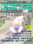 エビコー鉄研部誌:シーカムラインvol.1-電子書籍
