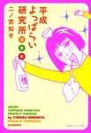 平成よっぱらい研究所 完全版-電子書籍