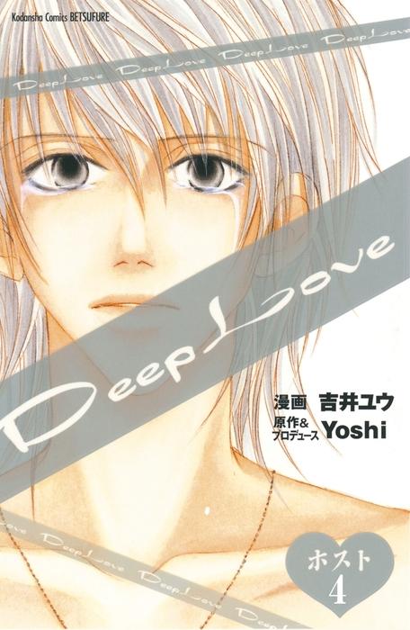 Deep Love ホスト 分冊版(4)-電子書籍-拡大画像