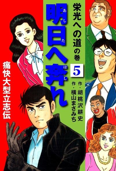 横山まさみち傑作集 明日へ奔れ 痛快大型立志伝(5)-電子書籍