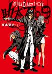助太刀09 (2)-電子書籍