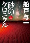 砂のクロニクル 上-電子書籍
