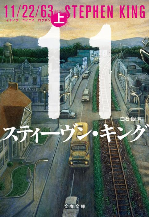 11/22/63(上)拡大写真