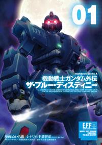 機動戦士ガンダム外伝 ザ・ブルー・ディスティニー(1)