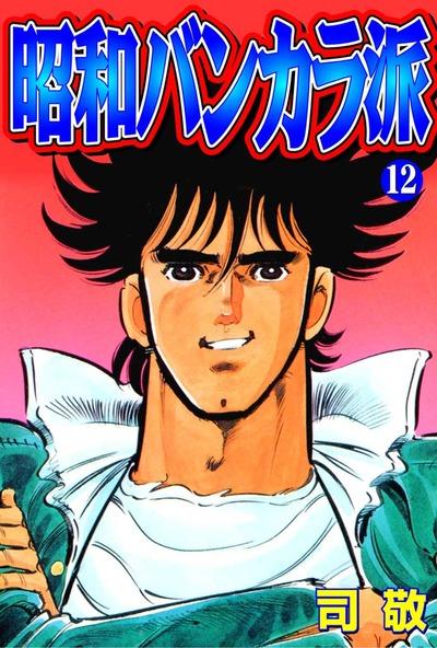 昭和バンカラ派12-電子書籍