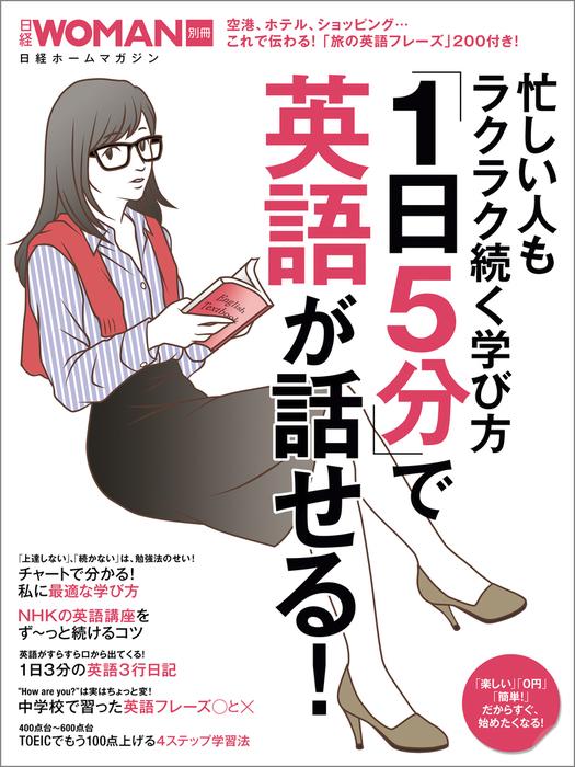 忙しい人もラクラク続く学び方 「1日5分」で英語が話せる!-電子書籍-拡大画像