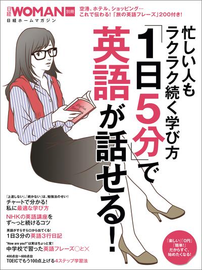 忙しい人もラクラク続く学び方 「1日5分」で英語が話せる!-電子書籍