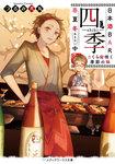 日本酒BAR「四季」春夏冬中 さくら咲く季節の味-電子書籍