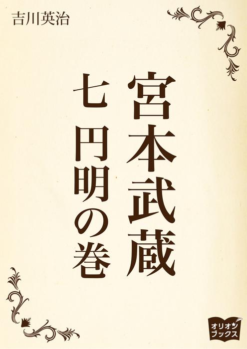 宮本武蔵 七 円明の巻-電子書籍-拡大画像