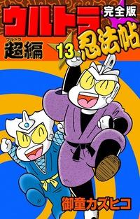 完全版 ウルトラ忍法帖 (13) 超(ウルトラ)編-電子書籍