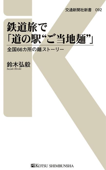 """鉄道旅で「道の駅""""ご当地麺""""」拡大写真"""