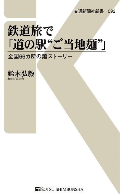 """鉄道旅で「道の駅""""ご当地麺""""」-電子書籍"""