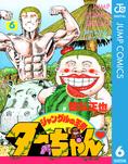 ジャングルの王者ターちゃん 6-電子書籍