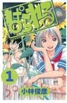 ぱられる(1)-電子書籍