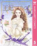 王妃マルゴ -La Reine Margot- 5-電子書籍