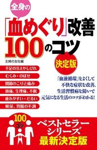 全身の「血めぐり」改善100のコツ 決定版