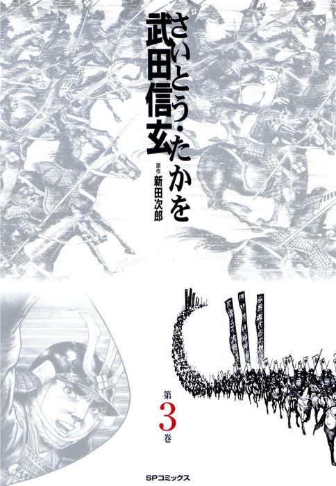 武田信玄 3拡大写真