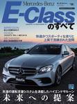 ニューモデル速報 インポート Vol.58 メルセデス・ベンツEクラスのすべて-電子書籍