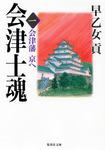 会津士魂 一 会津藩 京へ-電子書籍