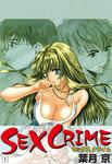 SEX CRIME(1)-電子書籍
