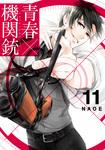 青春×機関銃 11巻-電子書籍