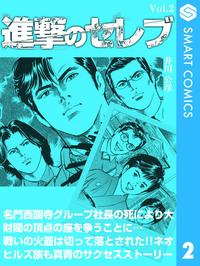進撃のセレブ2-電子書籍