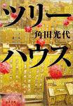 ツリーハウス-電子書籍
