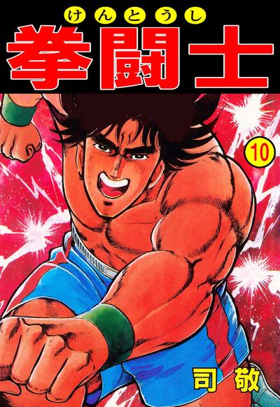 拳闘士10-電子書籍