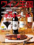 ワイン王国 2016年 3月号-電子書籍