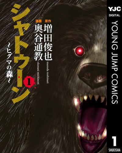 シャトゥーン~ヒグマの森~ 1-電子書籍