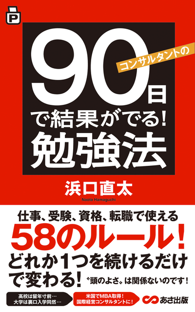 コンサルタントの90日で結果がでる!勉強法(あさ出版電子書籍)-電子書籍