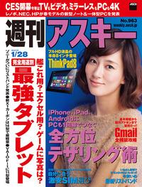 週刊アスキー 2014年 1/28号
