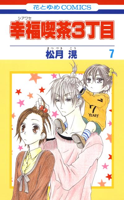 幸福喫茶3丁目 7巻-電子書籍