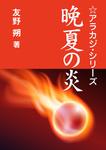 晩夏の炎-電子書籍