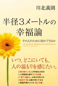 半径3メートルの幸福論-電子書籍
