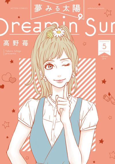 夢みる太陽 / 5-電子書籍
