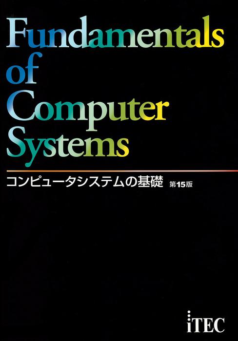 コンピュータシステムの基礎 [第15版]拡大写真