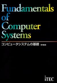 コンピュータシステムの基礎 [第15版]-電子書籍