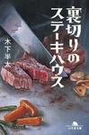 裏切りのステーキハウス-電子書籍