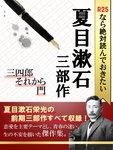 R25なら絶対読んでおきたい夏目漱石 三部作:三四郎・それから・門-電子書籍