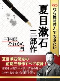 R25なら絶対読んでおきたい夏目漱石 三部作:三四郎・それから・門