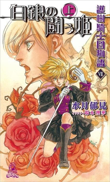 護樹騎士団物語7 白銀の闘う姫[上]拡大写真