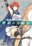 聖剣の刀鍛冶(ブラックスミス) 7-電子書籍
