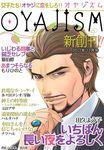 月刊オヤジズム 創刊号-電子書籍